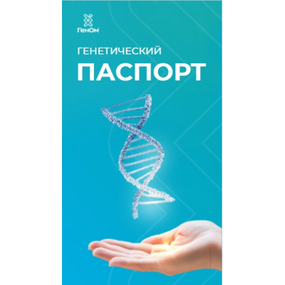 Генетический паспорт: для чего нужен, какие проблемы решает, какая информация в нем содержится