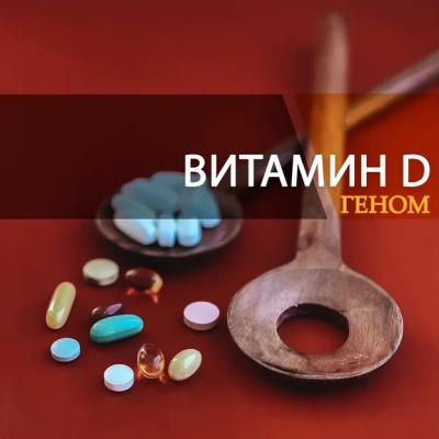 Анализ на усвоение витамина D: что показывает